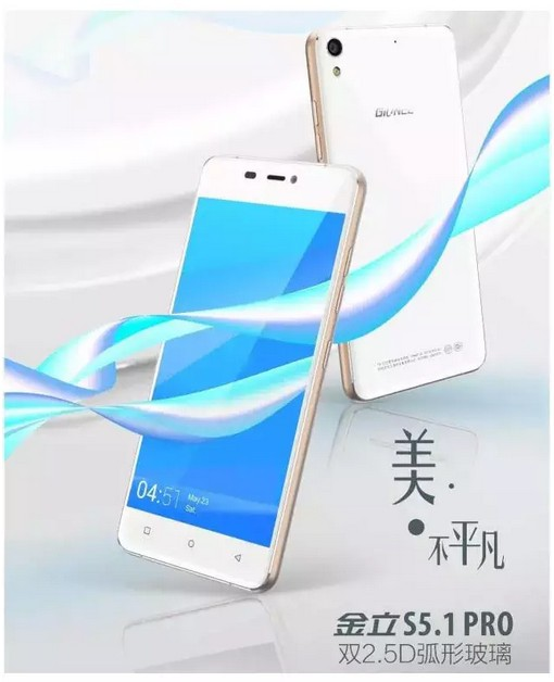 Gionee S5.1 Pro (1)