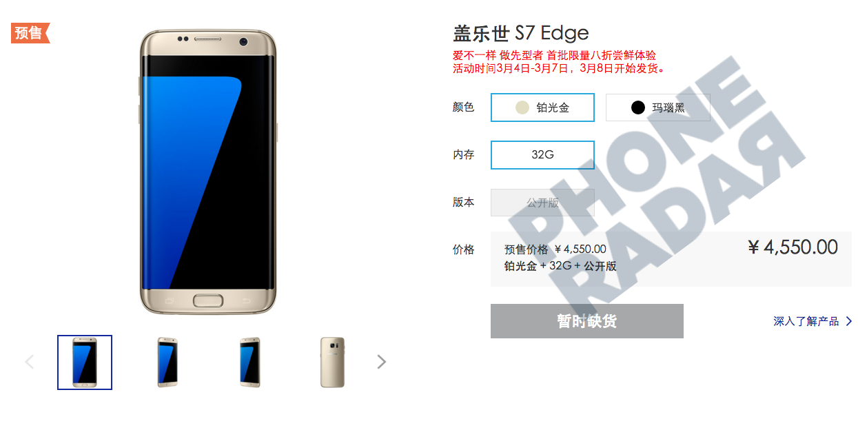 Galaxy S7 S7 Edge Price